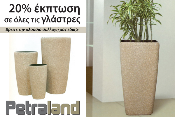 This week's offer at Petraland: